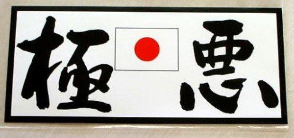 代目 極悪 二 スペクター暴走族「加々美恵三」の現在や歴代の総長を紹介!