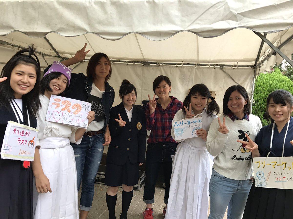 女子 大学 園田