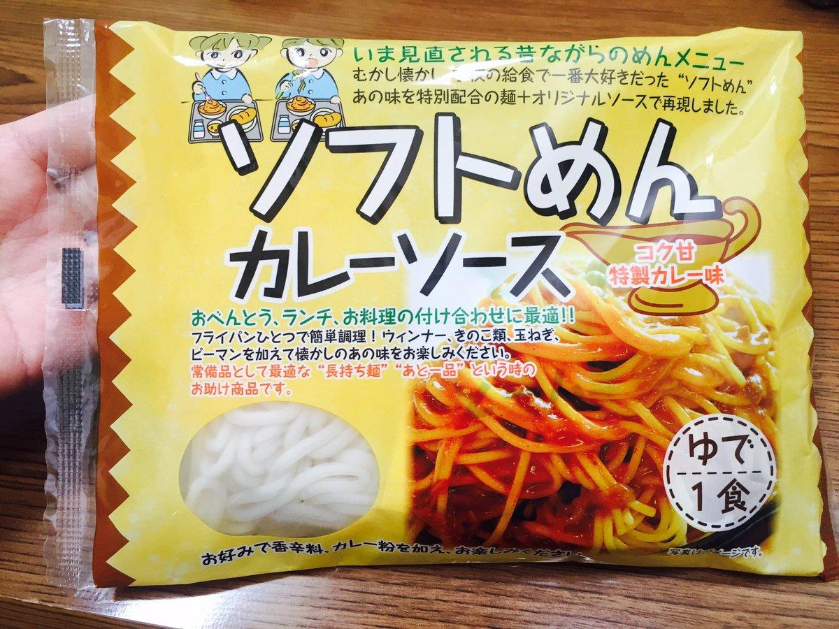 えええええ!給食のソフト麺めっちゃ懐かしい〜〜! カルディで売ってたとのこと。 https://t.co/gZ4dyQyESG