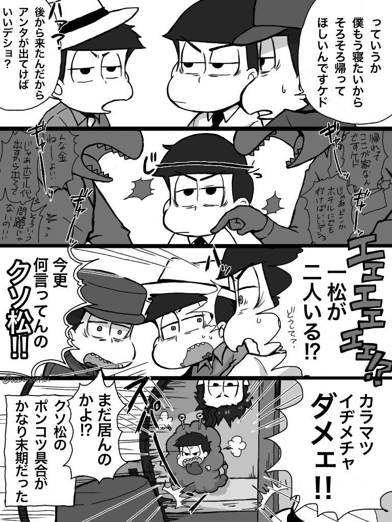 【六つ子漫画】ヒラのアパートがどんどん一松ホイホイになっていく