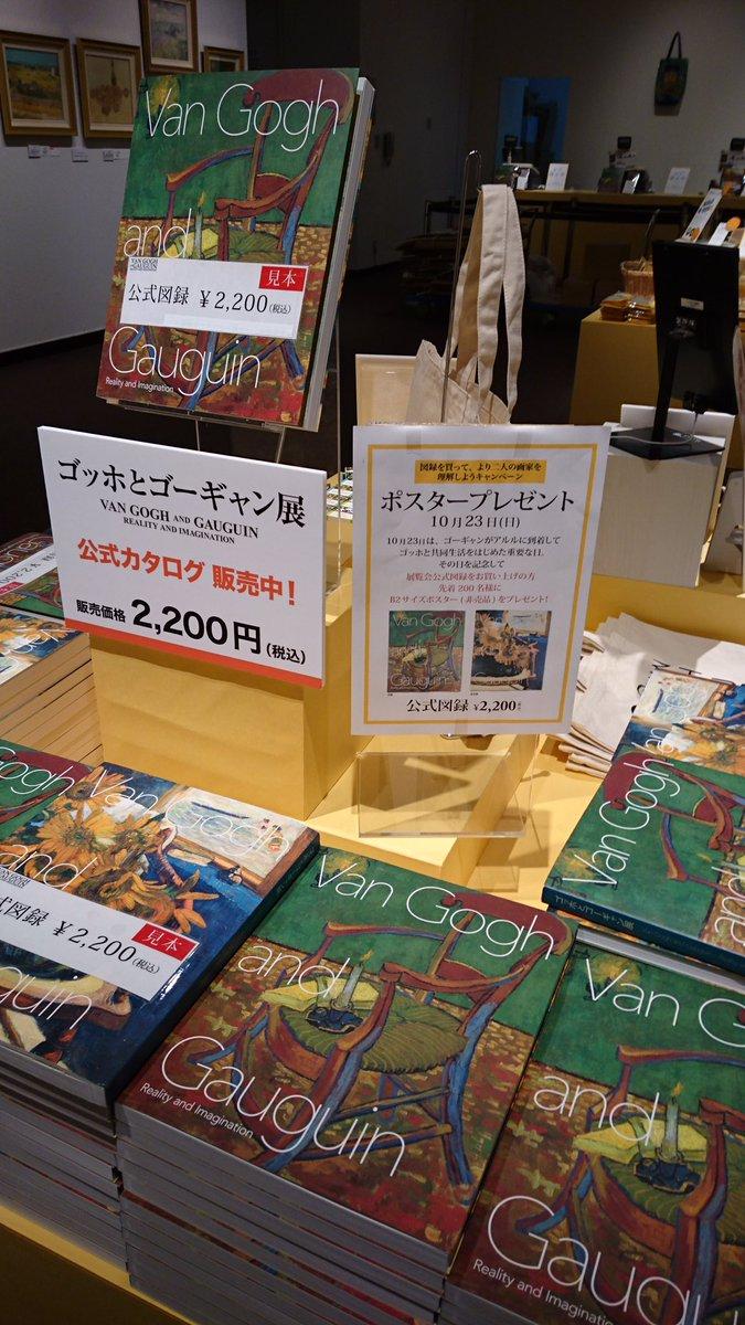 10月23日ゴッホとゴーギャンの共同生活開始日に伴い実施した「ゴッホとゴーギャン展」図録購入の方 へのポスタープレゼントは予定部数に達したため終了となりまし