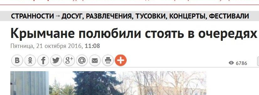 """После разгона митинга """"Обманутый Крым"""" крымчане заявили, что довольны обстановкой, - российские социологи - Цензор.НЕТ 4580"""