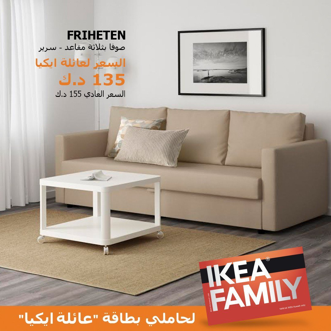 IKEA Kuwait On Twitter