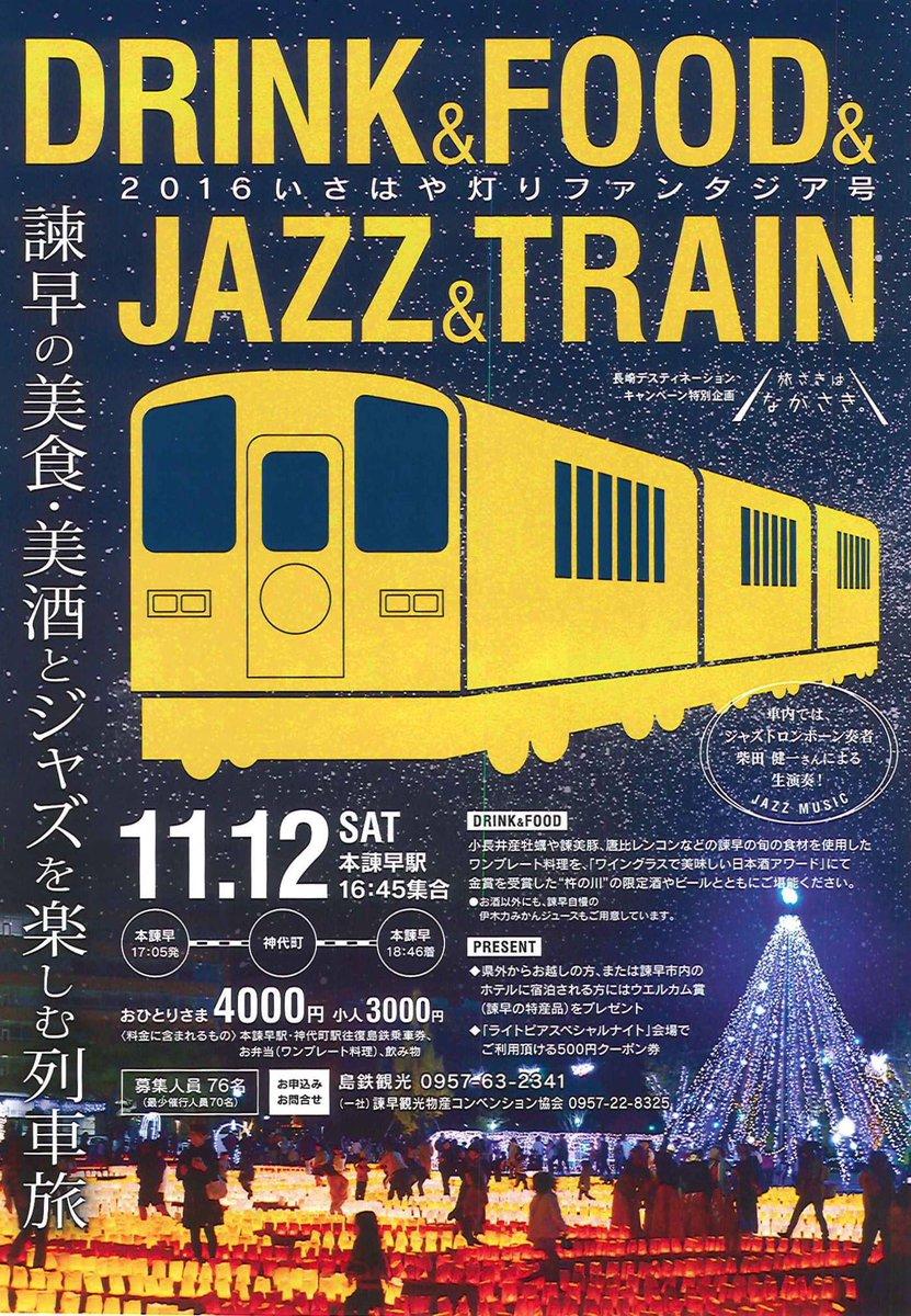 11月12日土曜日、島鉄の車内で演奏します。 詳細は島鉄観光0957-63-2341まで。 https://t.co/8kGpWXOUh5