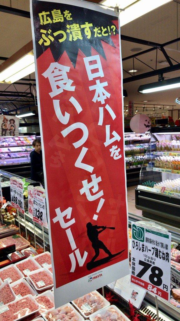 当地のスーパーです。ご査収ください。 https://t.co/aB0uJGFrHh
