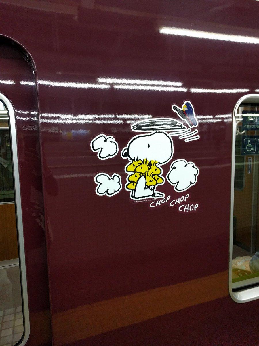 阪急電車、いまスヌーピーとコラボしてるみたいでかわいい https://t.co/QtR5YqGqFa