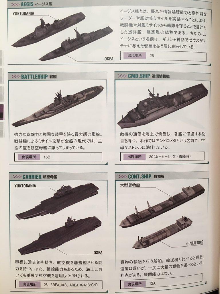 一覧 護衛艦