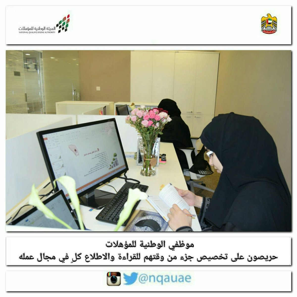 In pursuit of developing the professional skills,NQA employees devote part of their time for reading in their field of specialist @HHShkMohd