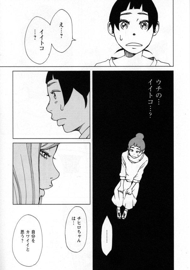 """今井大輔 on Twitter: """"この漫画..."""