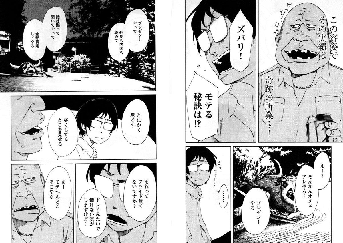 """今井大輔 on Twitter: """"モテてる..."""