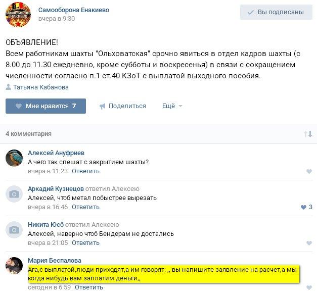 Украинские военнослужащие защищают свою землю и своих граждан от российских наемников и оккупантов, - Генштаб о заявлении Следкома РФ - Цензор.НЕТ 6785