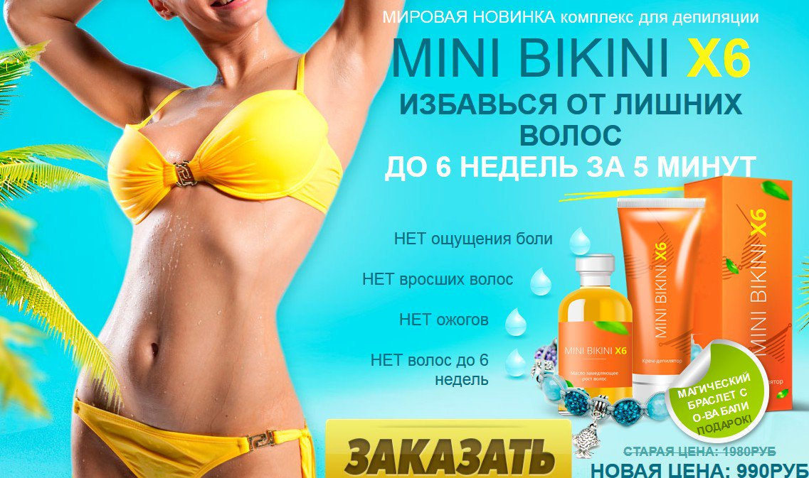Mini Bikini комплекс для депиляции в Новосибирске