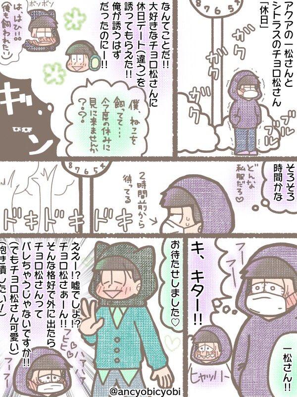 アクア一松さんとシトラスチョロ松さんの休日
