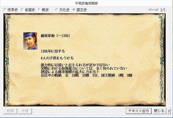 """古川 on Twitter: """"完顔陳和尚は金王朝の数少ない勇将だったひとで、今 ..."""