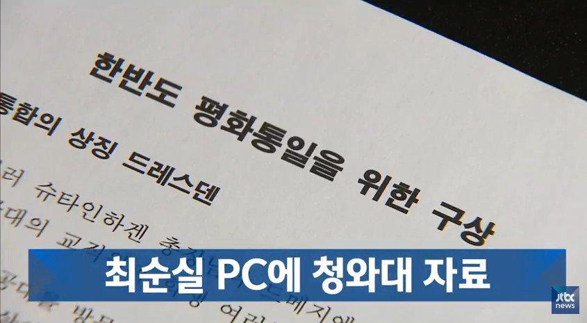옷닭이 최순실을 개헌으로 덮으려했는데 JTBC가 개헌을 최순실로 덮어버림.  ㅋㅋㅋ 시발 이게 나라냐. https://t.co/nj3LECansE