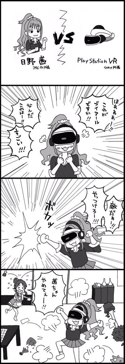 日野茜 vs PlayStationVR #日野茜vs #imas_cg #デレ...