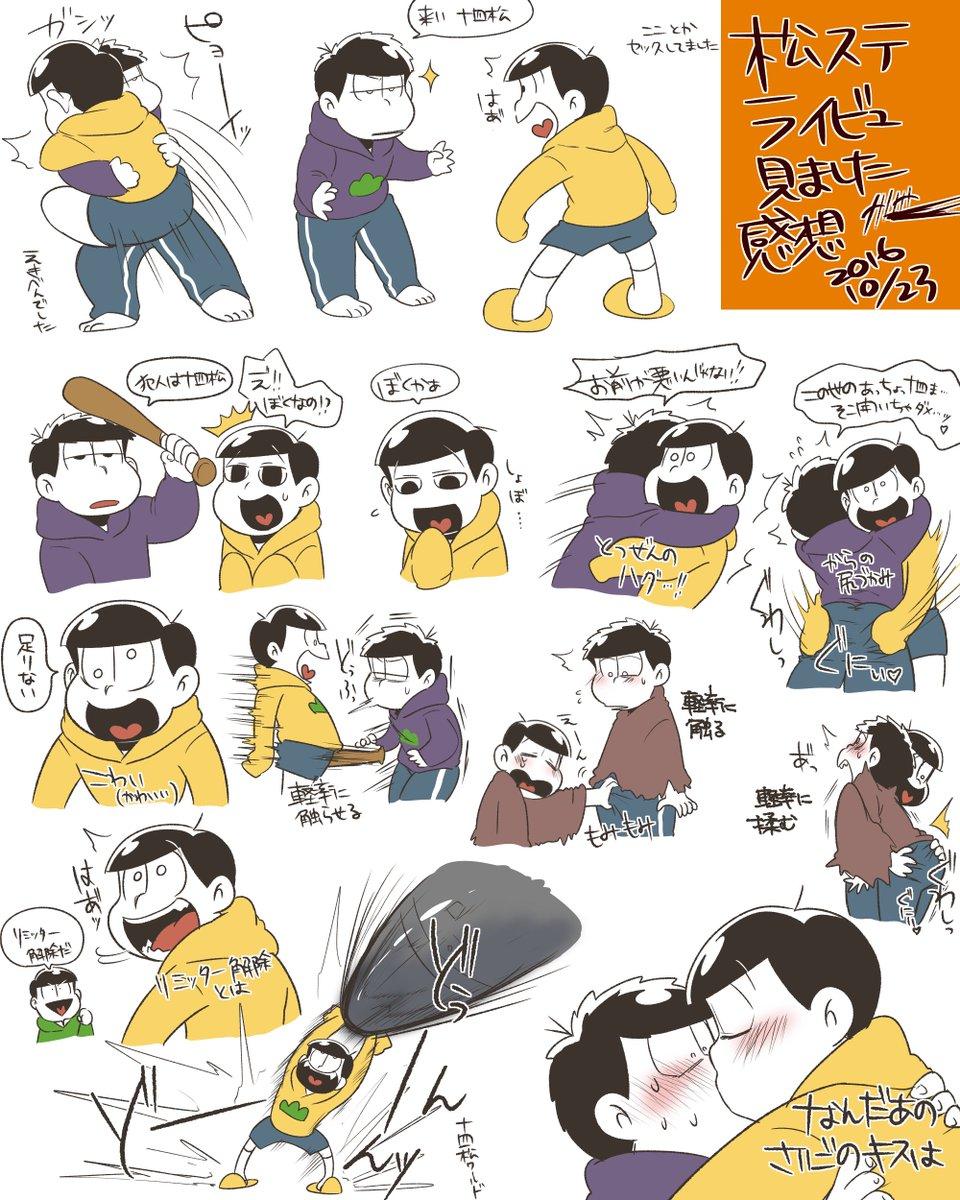 tweet  【#松ステ】画像とレポ漫画集【舞台おそ松さん2016秋】 , NAVER まとめ