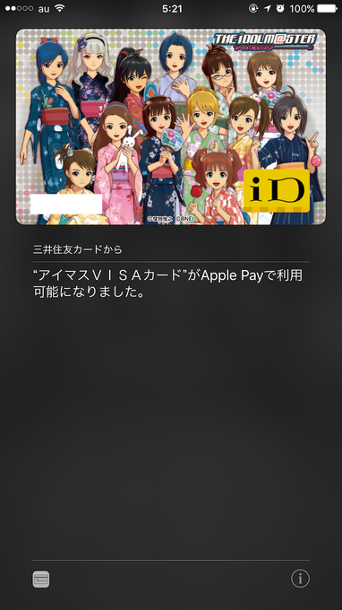 10月25日 Apple Pay日本開始!