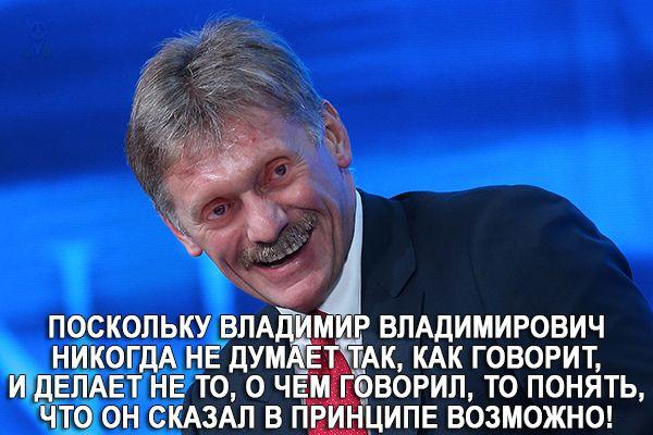 """Песков о вооруженной миссии ОБСЕ на Донбассе: """"Путин дал потенциальное согласие, но разговоры не велись"""" - Цензор.НЕТ 1784"""