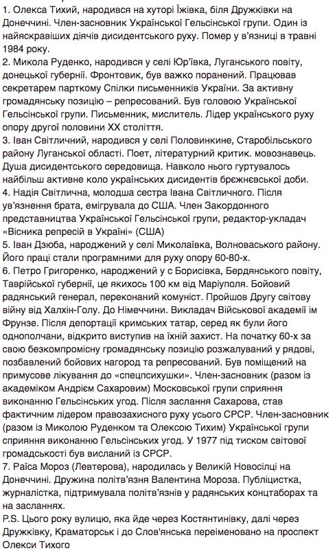 Активисты и деятели культуры Польши осудили осквернение могил украинцев в селе Верхраты - Цензор.НЕТ 5165