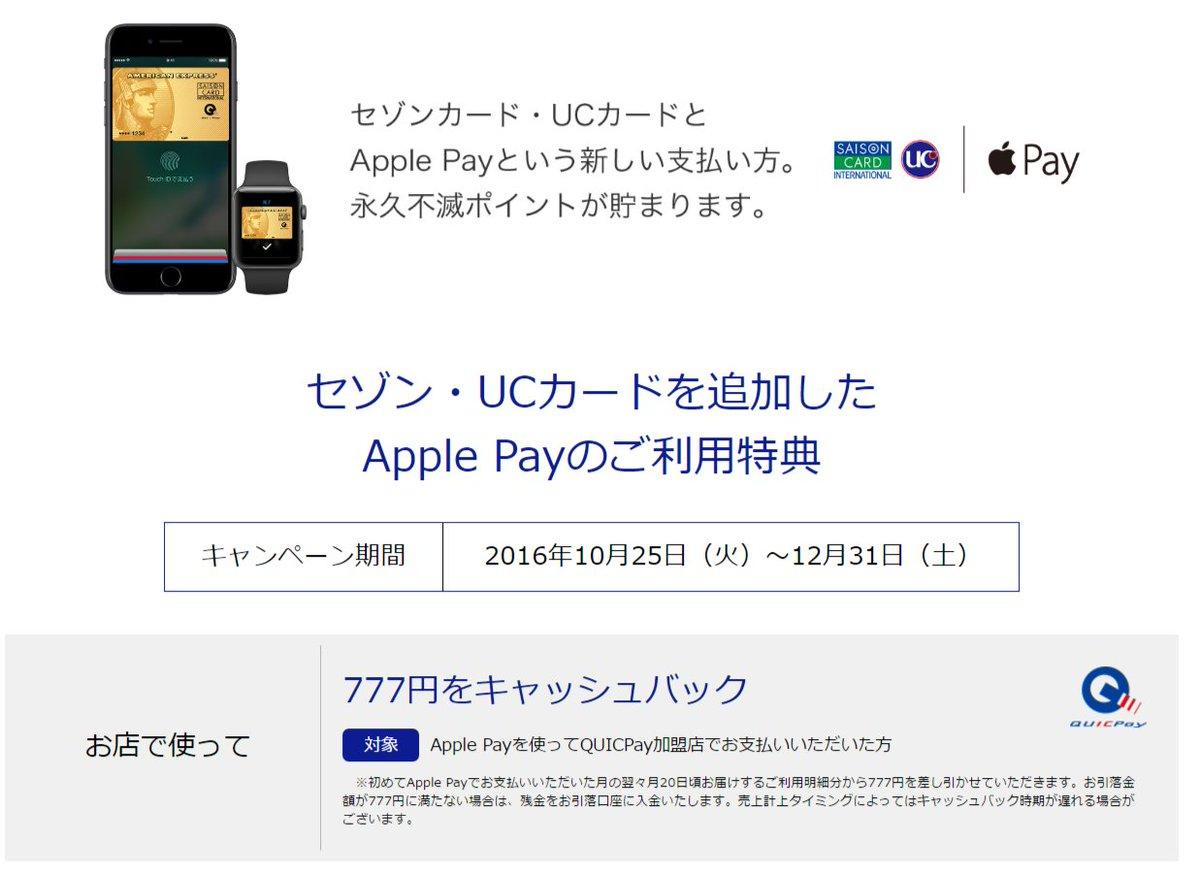 キャンペーン│セゾンカード・UCカードとApple Payという新しい支払い方。永久不滅ポイントが貯まります。お店で使って777円をキャッシュバック https://t.co/gWmKJw0pdW https://t.co/kzZ0hPC1Nt