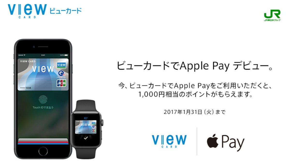 ビューカードでApple Pay デビューキャンペーン。今、ビューカードでApple Payをご利用いただくと、1,000円相当のポイントがもらえます。 https://t.co/wyeaPWnBvt https://t.co/JYzvkwqWHJ