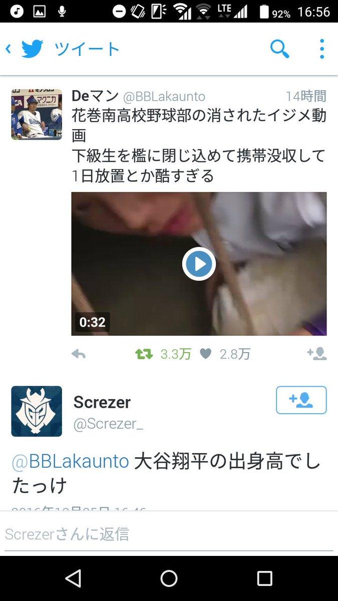 動画を載せてたのは花巻南高校なのに、花巻東高校の風評被害が深刻すぎるw