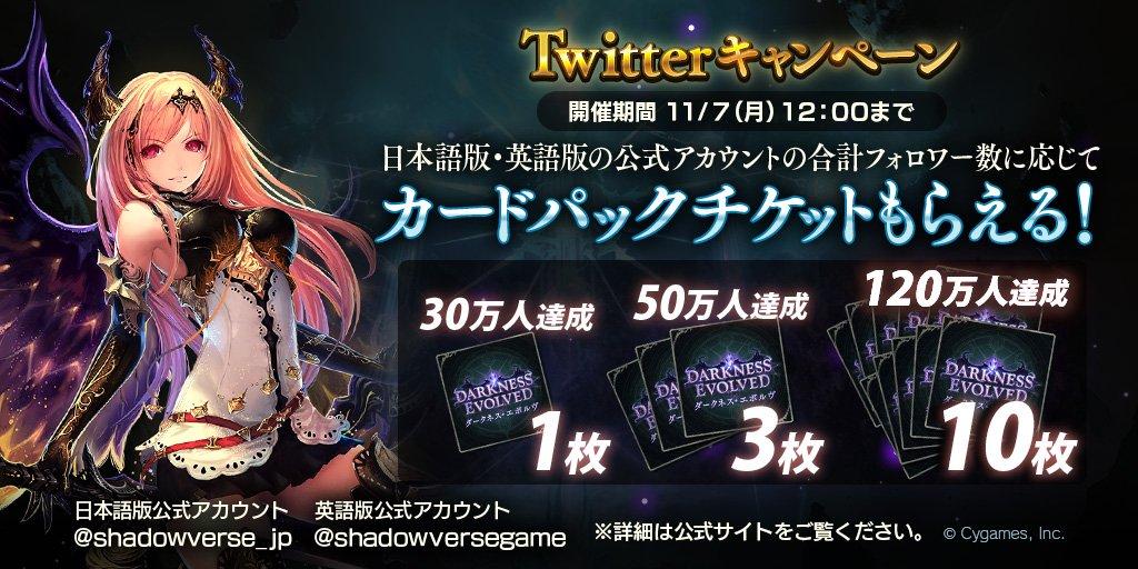 @shadowverse_jp / @shadowversegame の合計フォロワー数に応じてダークネス・エボルヴカードパックチケットがもらえるキャンペーンです。