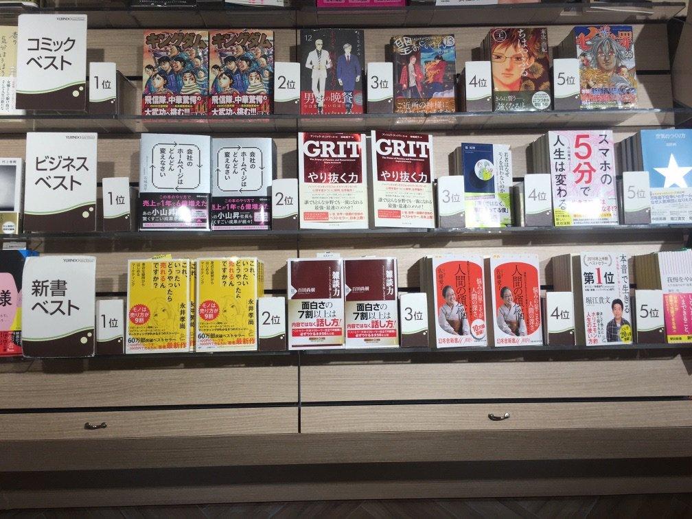 有隣堂アトレ恵比寿店でも、「これ、いったいどうやったら売れるんですか?」(SB新書)が1位になりました!ありがとうございました! https://t.co/cUhKh2CjvD