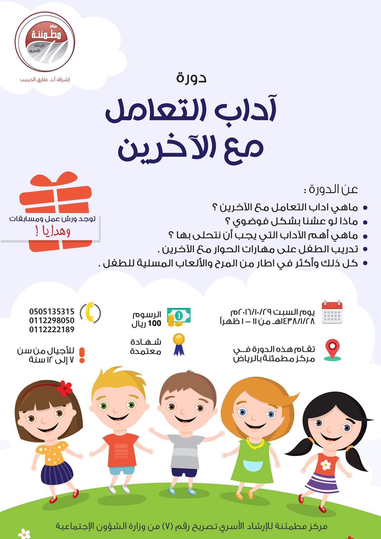 مركز مطمئنة No Twitter شارك في تنمية مهارات طفلك في التعامل مع الأخرين بحضوره دورة أداب التعامل مع الأخرين للأطفال في مطمئنة الرياض مع شهادة معتمدة Https T Co El0qcb2ct7