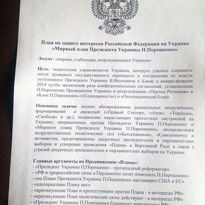 Минюст может включить переписку Суркова в международные иски против России, - Петренко - Цензор.НЕТ 5911