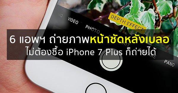 6 แอพฯ ถ่ายภาพหน้าชัดหลังเบลอ ไม่ต้องซื้อ iPhone 7 Plus ก็ถ่ายได้ https://t.co/0OpnKNbMti #iPhone7TH #iPhone7 https://t.co/WUtOo4PlFc