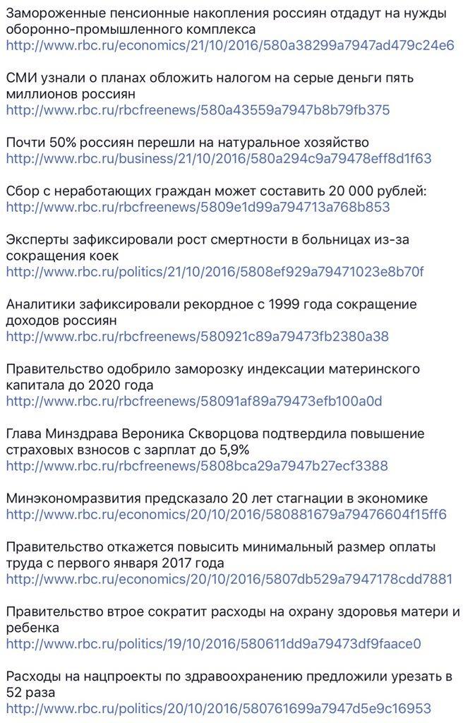 В 2017 году в России будет 4 млн малоимущих пенсионеров, их количество будет увеличиваться - Цензор.НЕТ 5725