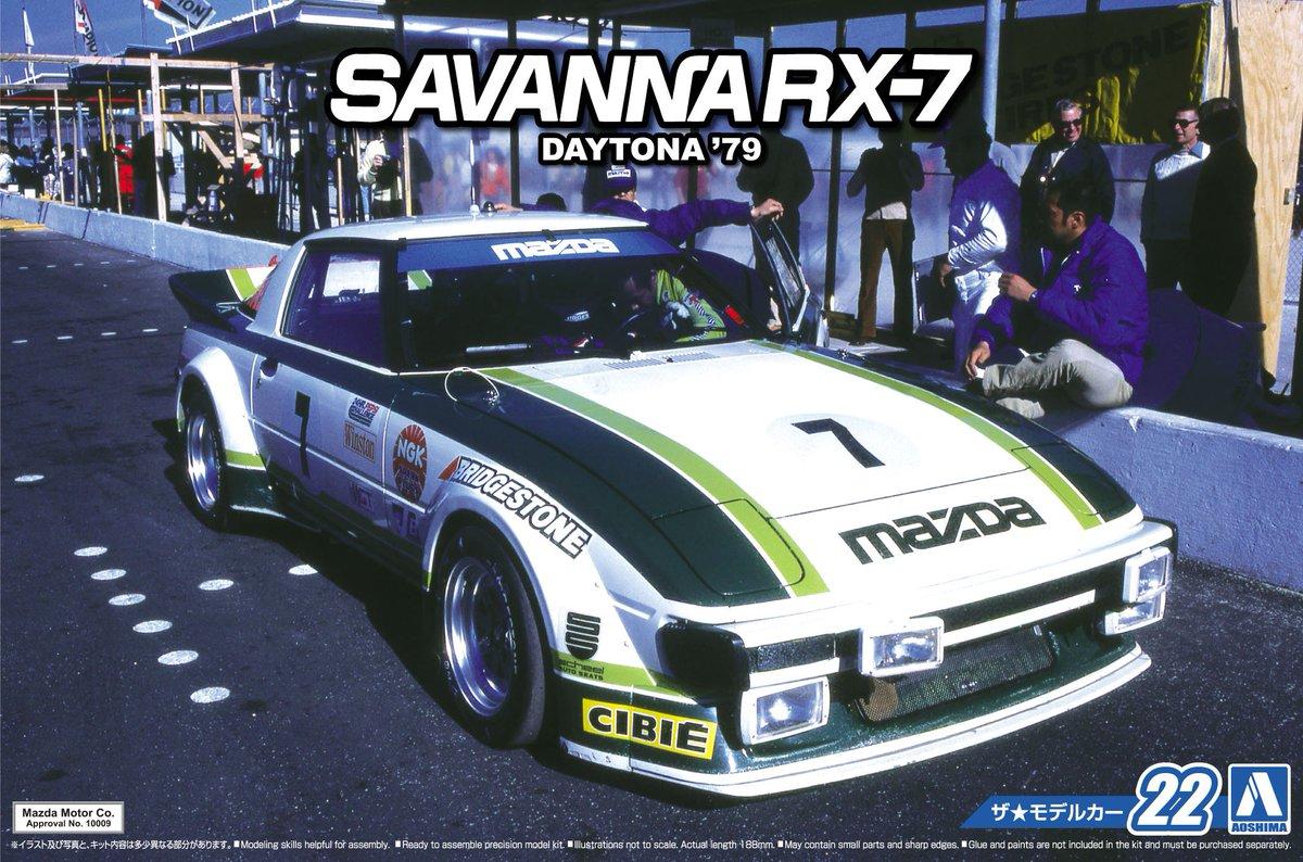 #Aoshima Model Car No.22 1/24 Mazda SA22C RX-7 Daytona '79 #plasticmodel  due mid-November, 2200 yen. http://www.aoshima-bk.co.jp/en/product/4905083052297/  ...