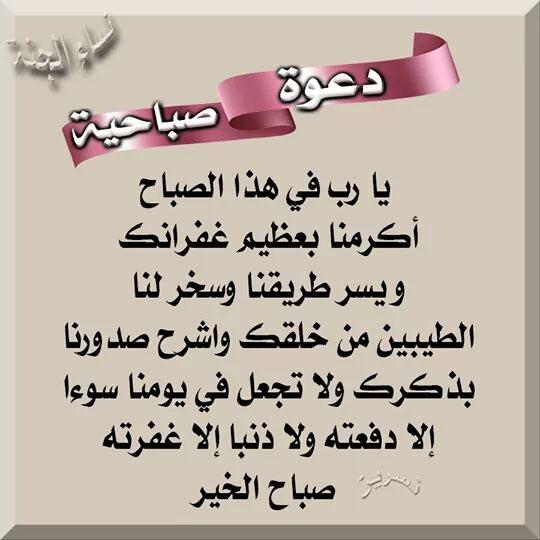 Alfahad On Twitter دعوه صباحيه الفهد الفهد