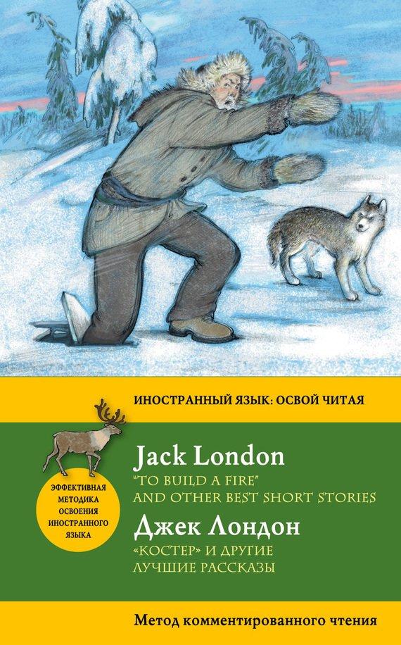 Джек лондон скачать бесплатно аудиокниги