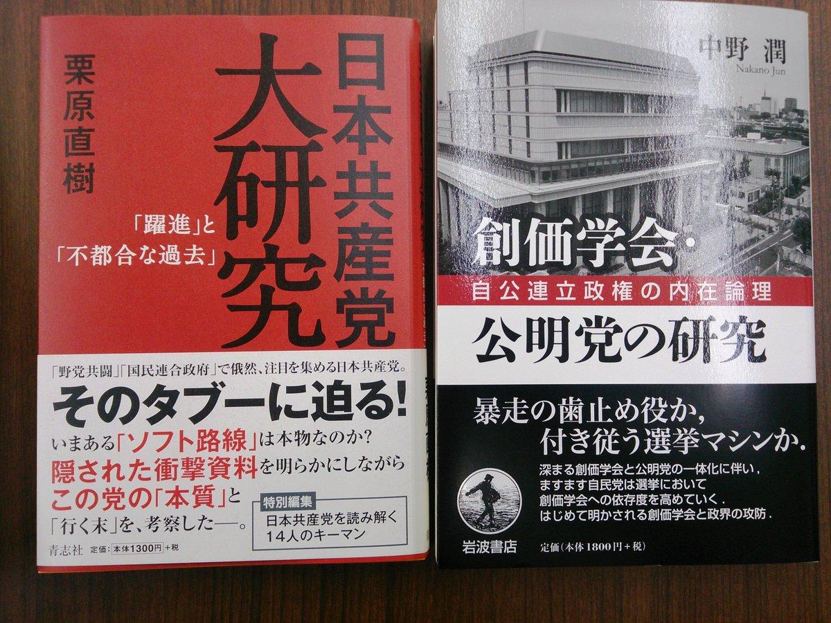 日本共産党の研究
