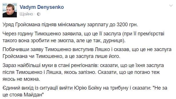 """""""Если Гройсман поднимет минимальную зарплату - это наша победа"""", - Тимошенко - Цензор.НЕТ 1970"""