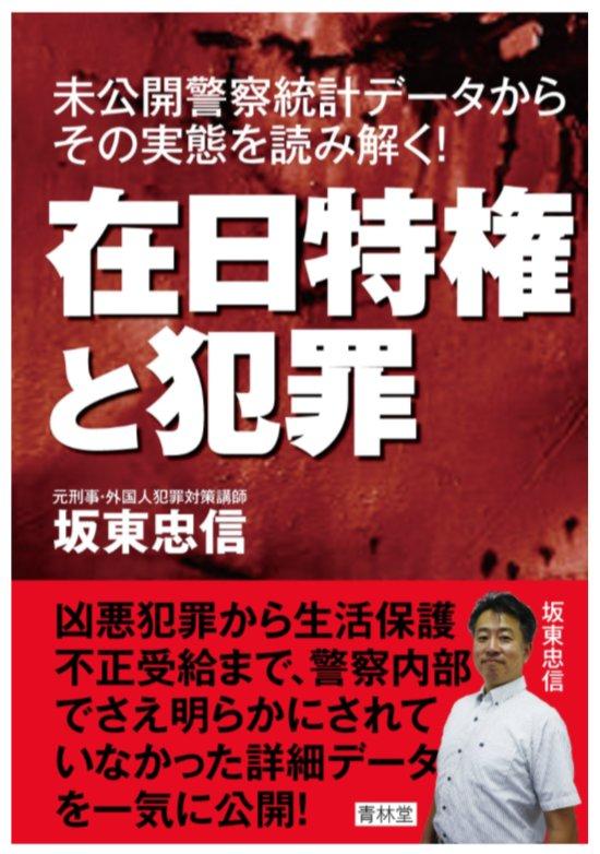 昨日拙著「在日特権と犯罪」重版がかかったところ、すでに8割が吐けてしまったとのことで、第3刷決定(^o^)! この表紙を日本中の本屋に並べまくって、日本の暗黒史と問題の存在の周知ご協力を、どうぞ宜しくお願いします(^o^) https://t.co/RdedirCHmN