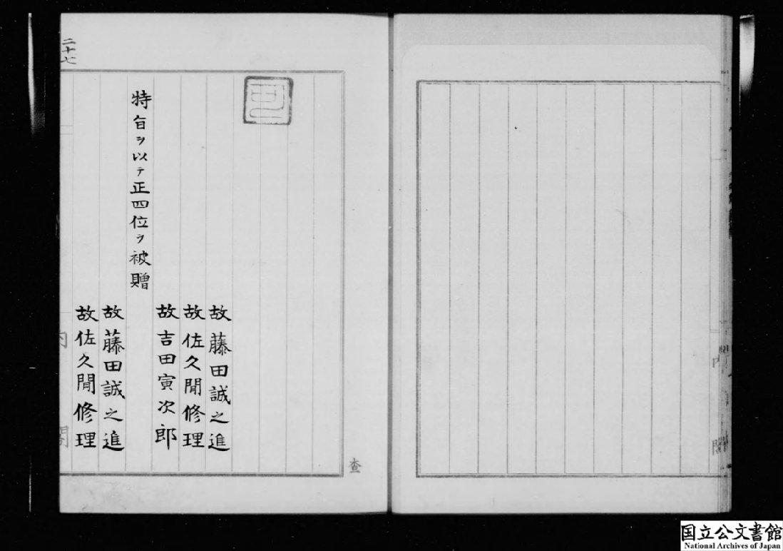 """国立公文書館 on Twitter: """"安政6(1859)年の今日、安政の大獄で捕え ..."""