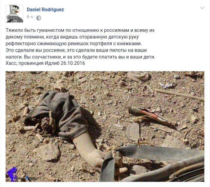 В результате авианалета в Сирии погибли 26 человек, в основном дети - Цензор.НЕТ 8560