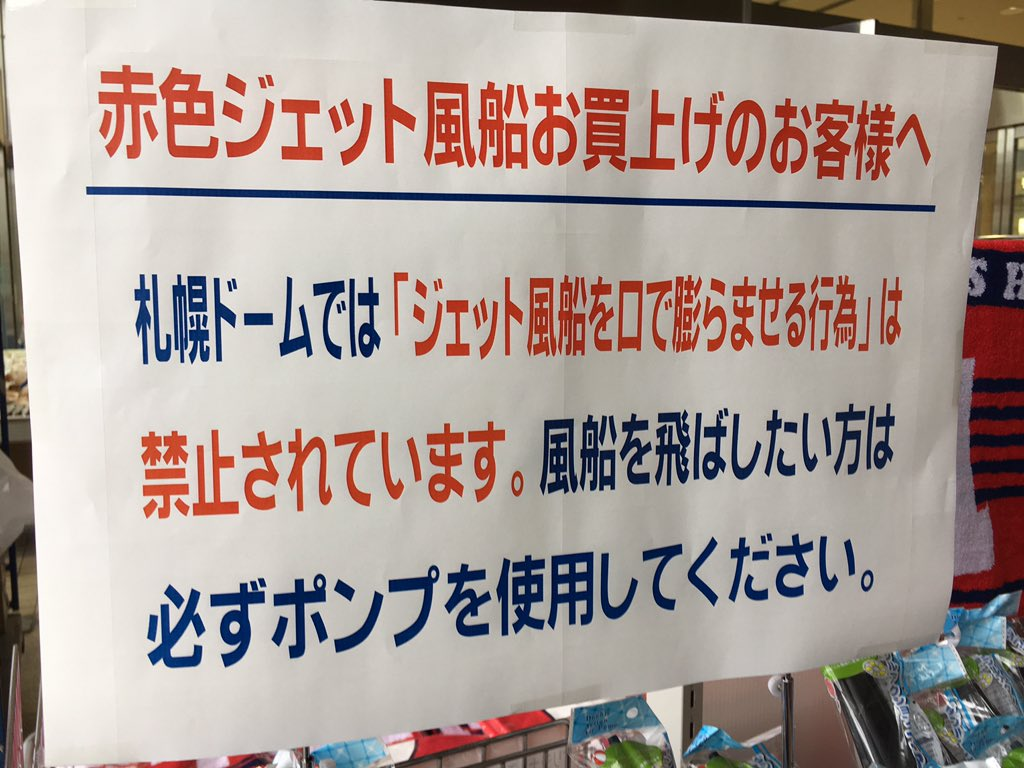 広島ファンの皆さんへ 札幌ドームでは、ジェット風船を膨らます時に直接口で膨らます行為は厳禁となっていますので、ポンプの購入をお願い致します。 #carp https://t.co/Kn6VbmdX8G