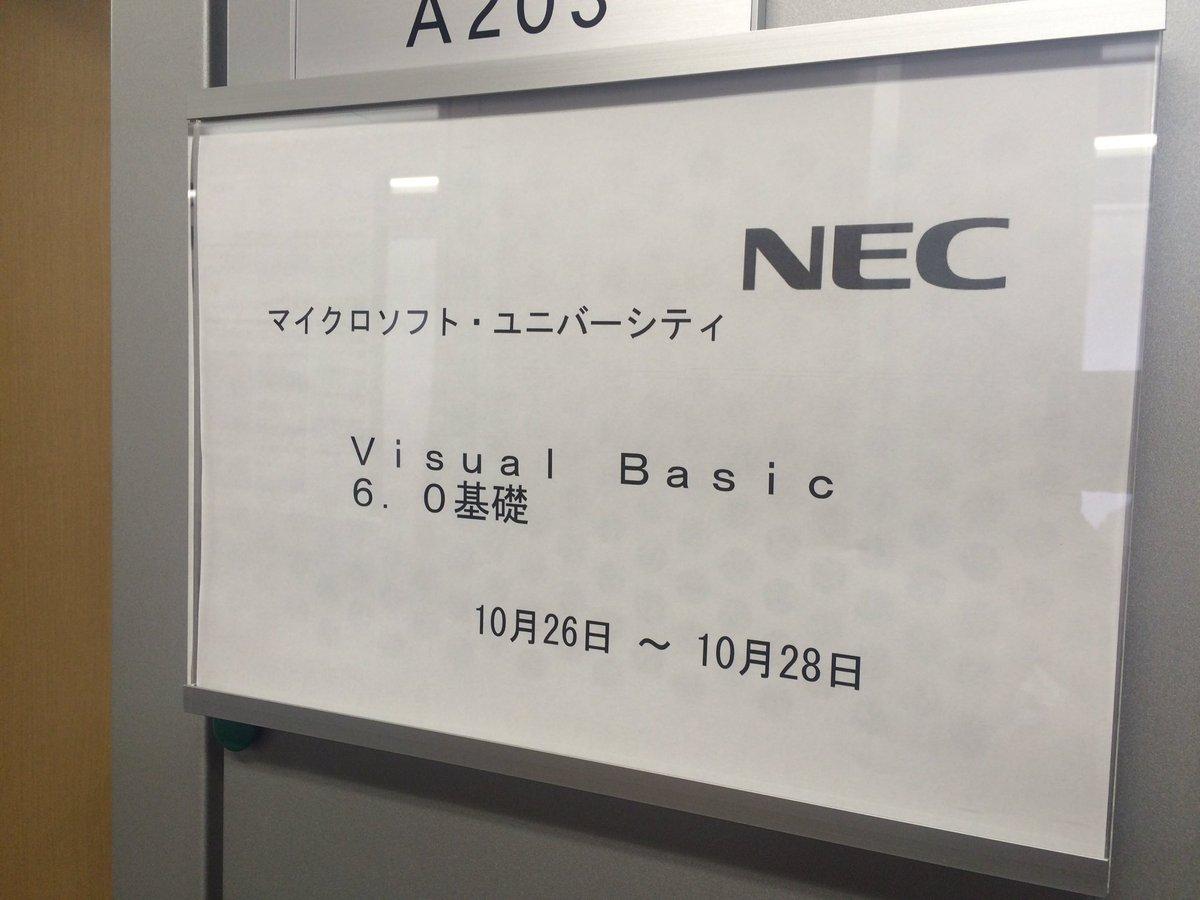 「VisualBasic6.0」の研修ですよー (どこから突っ込んだらいいのか、、、) https://t.co/9llfV25VD1