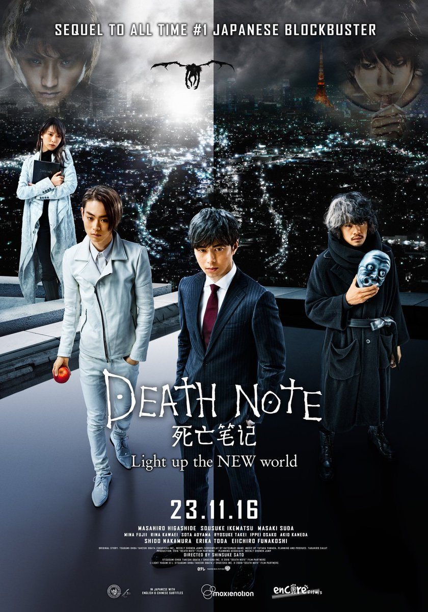 death-note--light-up-the-new-world-2016