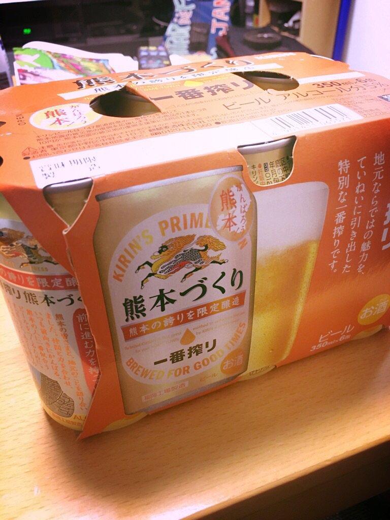 一本につき、10円の寄付が行くそうです!がんばれ熊本(*^^*) https://t.co/hucXTDtkhw