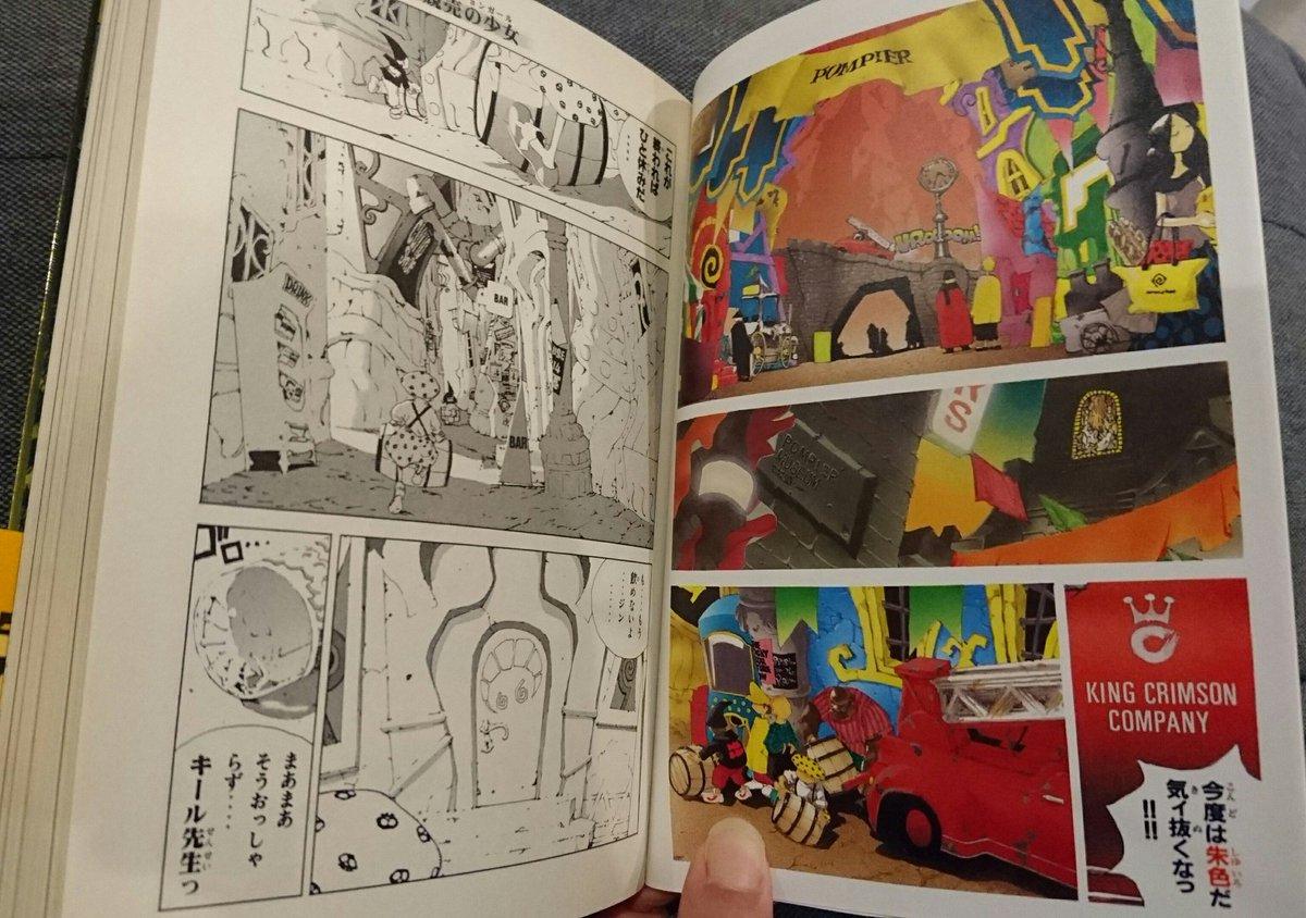 """みる(🍥20th🍥) Twitterren: """"王ドロボウJING7巻の色彩都市ポンピエ ..."""