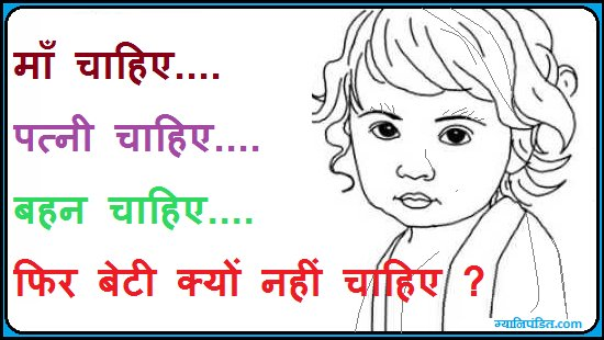 Gyanipandit On Twitter Save Girl In Slogans Hindi बट