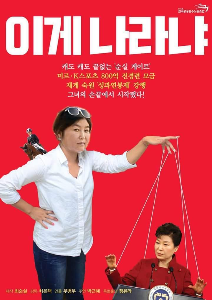 박근혜퇴진에 대한 이미지 검색결과