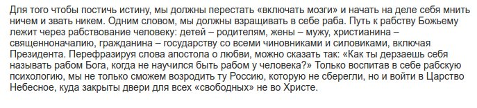 Идеология блядского русского мира