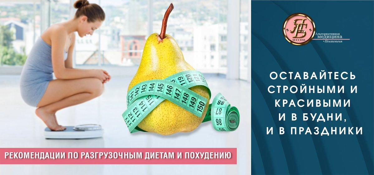 Центр Похудения Диета. Клиники похудения / снижения веса